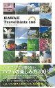 【バーゲン本】HAWAII Travel hints 100 [ 今井 栄一 ]