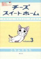 チーズスイートホーム(volume3)