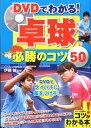 DVDでわかる!卓球必勝のコツ50 [ 伊藤誠 ]