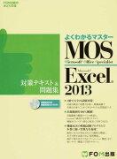 よくわかるマスター Microsoft Office Specialist Excel 2013 対策テキスト&問題集