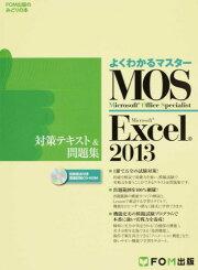 よくわかるマスター Microsoft Office Specialist Excel 2013 対策テキスト&問題集/富士通エフ・オー・エム株式会社