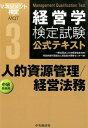 人的資源管理/経営法務第4版 [ 経営能力開発センター ]