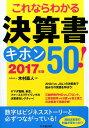 これならわかる決算書キホン50!〈2017年版〉 [ 木村 直人 ]