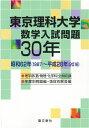 東京理科大学 数学入試問題30年 昭和62年(1987)〜平成28年(2016) [ 聖文新社編集部 ]
