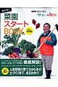 藤田智の菜園スタートbook(秋冬&春準備編) [ 藤田智 ]