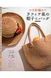 【】かぎ針編みでラフィア風の帽子&バッグ [ 日本放送出版協会 ]