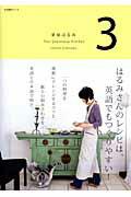 栗原はるみ Your Japanese Kitchen(3)