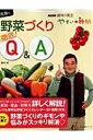 【送料無料】藤田智の野菜づくり徹底Q&A