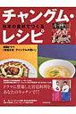 日本の食材でつくるチャングム・レシピ