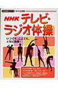 NHKテレビ・ラジオ体操(〔2005年〕) (生活実用シリーズ) [ 日本放送出版協会 ]