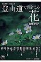 登山道で出会える花(関東エリア)