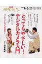 NHK趣味悠々 中高年のためのとってもやさしい!<br />デジタルカメラ入門