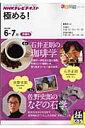 NHKテレビテキスト極める!(2010年6ー7月)