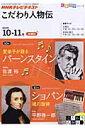 NHKテレビテキストこだわり人物伝(2010年10-11月)