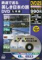 【バーゲン本】鉄道で巡る美しき日本の旅DVD 九州編