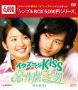 イタズラなKiss〜惡作劇之吻〜 DVD-BOX2 [ アリエル・リン[林依晨] ]