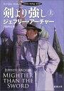 剣より強し(上巻) クリフトン年代記第5部 (新潮文庫)