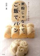 【バーゲン本】ホームベーカリーで作る米粉じゃなくて、ご飯でパン