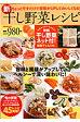 新干し野菜レシピ