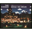 The Dinner【Blu-ray】 [ SEKAI NO OWARI ]