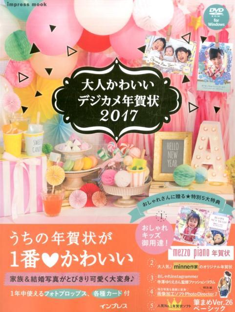 大人かわいいデジカメ年賀状(2017)...:book:18227848