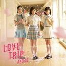LOVE TRIP / �����碌��ʬ���ʤ��� (�̾��� CD��DVD Type-B)