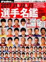 2017 J1&J2&J3選手名鑑 [ サッカーダイジェスト責任編集 ]