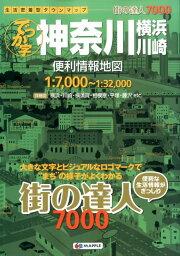 でっか字神奈川横浜・川崎便利情報地図3版 (街の達人7000)