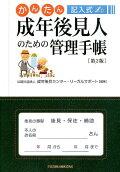 かんたん記入式成年後見人のための管理手帳第2版