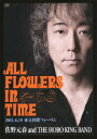 ALL FLOWERS IN TIME 2011.6.19 東京国際フォーラム [ 佐野元春&THE HOBO KING BAND ]