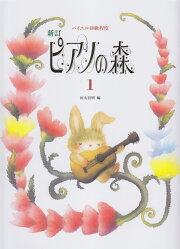 新訂 ピアノの森 1 田丸信明:編