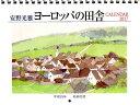 安野光雅ヨーロッパの田舎CALENDAR(2017) [ 安野光雅 ]