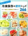 冷凍 レシピ アイテム口コミ第8位