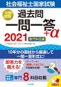 2021社会福祉士国家試験過去問 一問一答+α 専門科目編 一般社団法人日本ソーシャルワーク教育学校連盟