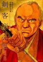 剣客商売 31巻 (SPコミックス) [ 大島やすいち ]