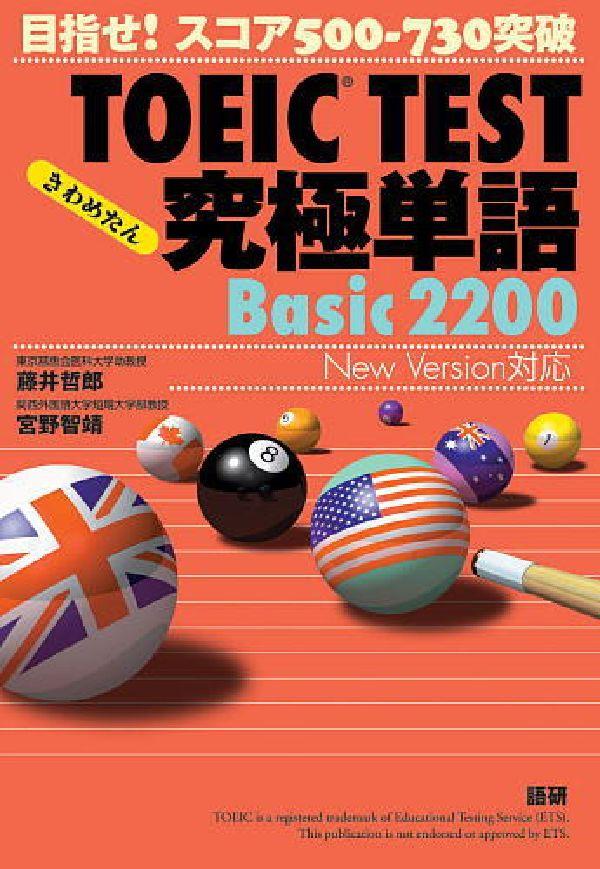 TOEIC TEST究極単語Basic 2200第2版 目指せ!スコア500-730突破 [ 藤井哲郎 ]
