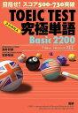 TOEIC TEST究極単語Basic 2200第2版 [ 藤井哲郎 ]