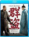 群盗【Blu-ray】 [ カン・ドンウォン ]