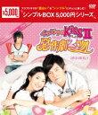 イタズラなKiss2〜惡作劇2吻〜 DVD-BOX1 [ アリエル・リン[林依晨] ]
