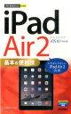 iPad Air 2基本&便利技 iOS 8.1対応版 (今すぐ使えるかんたんmini) [ リブロワークス ]