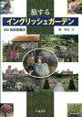 旅するイングリッシュガーデン 図説英国庭園史 [ 横明美 ]