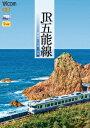 ビコム ワイド展望::JR五能線 東能代〜川部〜弘前 [ (鉄道) ]