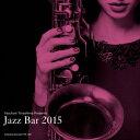 寺島靖国プレゼンツ Jazz Bar 2015 [ (V.A.) ]