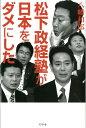 松下政経塾が日本をダメにした [ 八幡和郎 ]