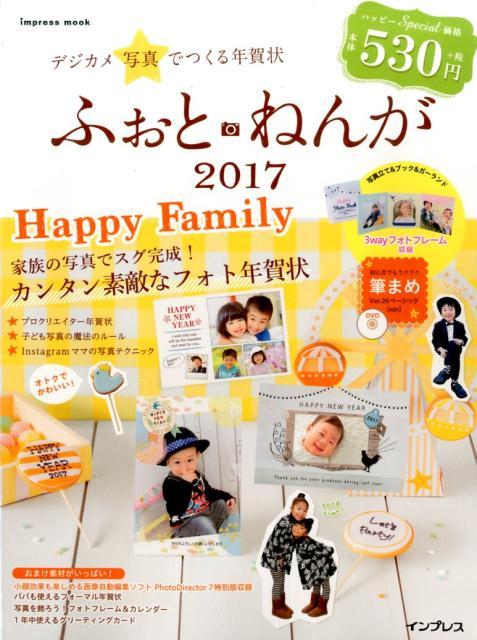 デジカメ写真でつくる年賀状ふぉと・ねんが(2017)...:book:18226073