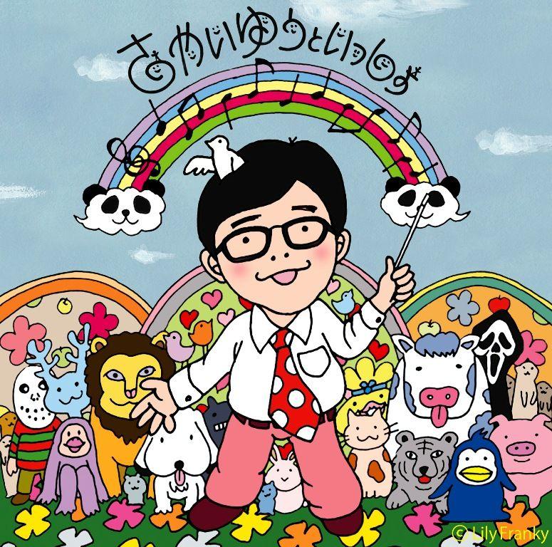 さかいゆうといっしょ (初回限定盤 CD+DVD)