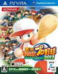 実況パワフルプロ野球2012 PS Vita版