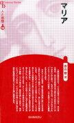マリア新装版 (Century Books 人と思想 142) [ 吉山登 ]