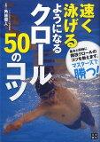 速く泳げるようになるクロール50のコツ [ 角皆優人 ]