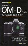 OLYMPUS OM-D E-M5基本&応用撮影ガイド [ 桃井一至 ]